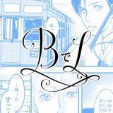 【創作漫画】BでL